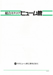 ヒューム管総合カタログ(2012-03)