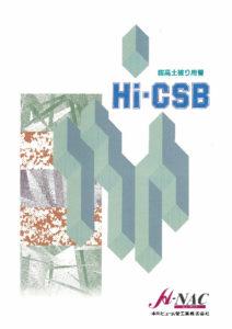 Hi-CSBカタログ(2014-12)