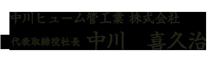 中川ヒューム管工業 株式会社  取締役社長 中川 喜久治