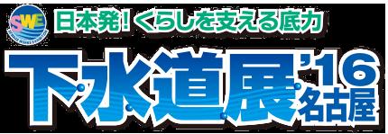 日本発!くらしを守る底力「下水道展16名古屋」