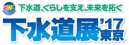 「下水道、くらしを支え、未来を拓く」下水道展17東京