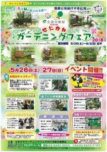 setagaya_gardening_fair_2018のサムネイル